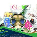 اخطار المبيدات الحشرية وطرق الوقاية والعلاج